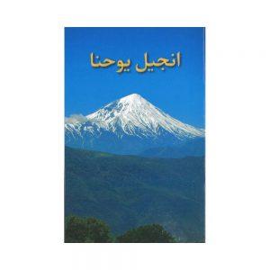 Farsi (Perzisch)